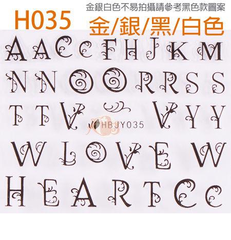 新進3D 英文字母系列 多款書寫A~Z字母圖案 每款都有金/銀/黑/白4色可選