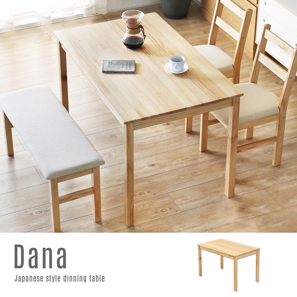 黛納日式木作長型餐桌/DIY自行組裝(MD/FA01-na松木4人餐桌DIY)【obis】