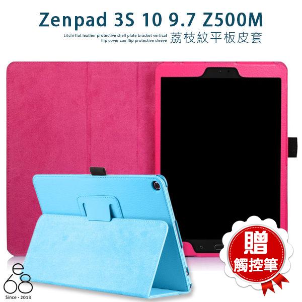 荔枝紋ASUS ZenPad 3S 10平板保護殼平板皮套Z500M保護殼平板支架掀蓋翻蓋可立式保護套