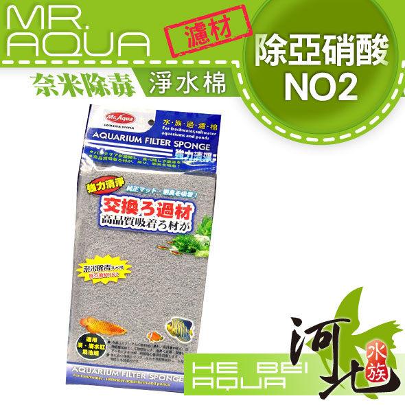 河北水族MR.AQUA奈米除毒淨水棉除亞硝酸NO2