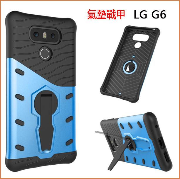 氣墊戰甲LG G6手機套防摔氣囊散熱G6手機殼支架lg g6軟殼全包邊保護殼5.7吋保護套