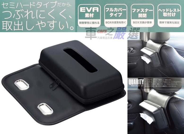 車之嚴選cars go汽車用品EH-179日本SEIKO座椅頭枕杆固定式後座專用皮革面紙盒套頭枕專用