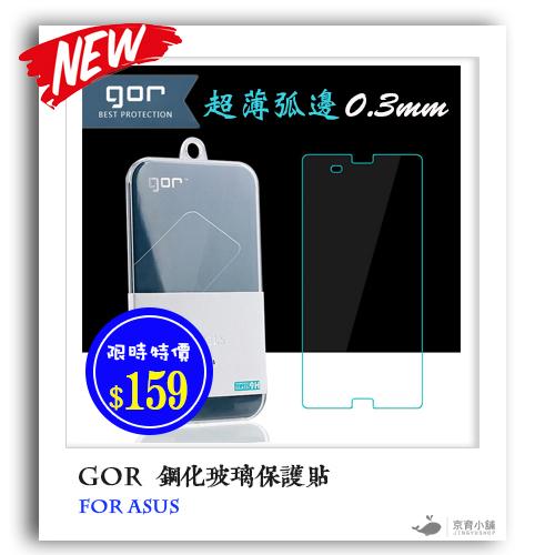 GOR鋼化膜ASUS華碩Zenfone 3 AR Ultra Deluxe Live 2 Max Laser Zoom Selfie Go TV鋼化玻璃貼螢幕保護貼