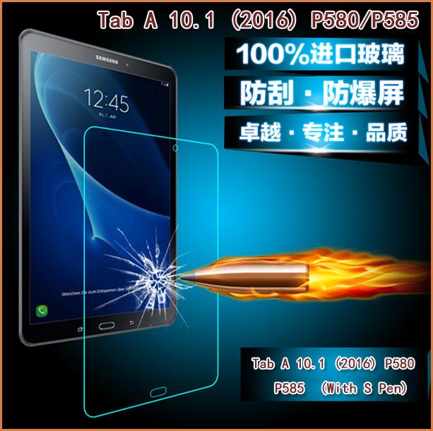 防爆膜Samsung Tab A 10.1 2016 P580平板保護貼9H鋼化膜P585玻璃貼平板鋼化膜With S Pen保護貼