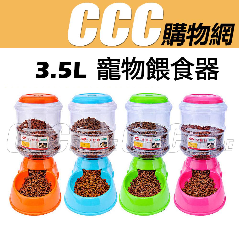 寵物餵食器 貓咪 狗狗 自動 餵食器 超大容量 食盆 寵物餵食 自動餵食 3.5L 寵物用品