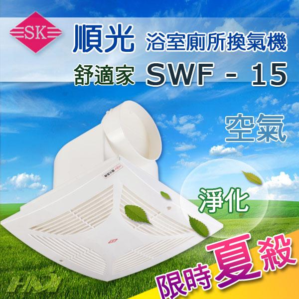 【順光牌】SWF-15 舒適家220V浴室用通風扇/浴室換氣扇 循環扇/浴室排風機