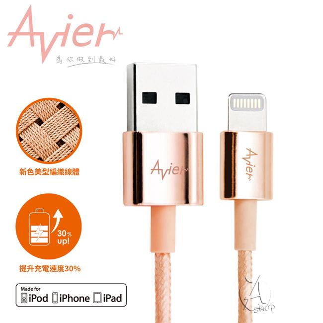 A Shop Avier Line Pro Lightning玫瑰金極速鋅合金編織傳輸充電線1M iPhone SE 6S 6S Plus 6 Plus MFI認證