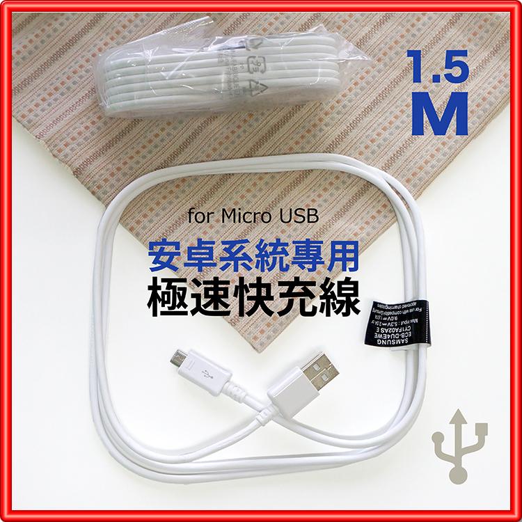 [Q哥] 三星 充電線/安卓充電線【原裝1.5M充電線】B09 Micro USB傳輸線 Samsung/HTC/SONY/ASUS/小米/LG