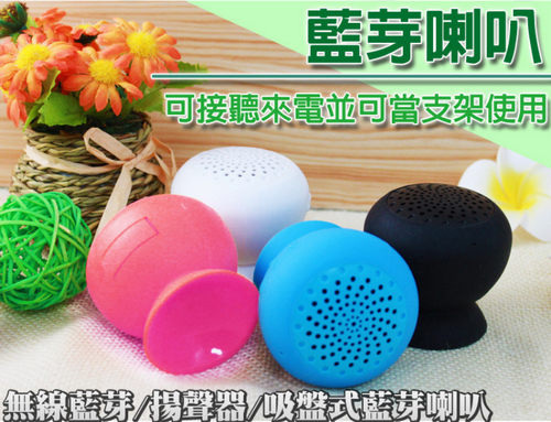 送禮物首選! 吸盤式藍芽喇叭支架 音箱 無線聽MP3/手機平板支架/免持聽筒 (不挑色)