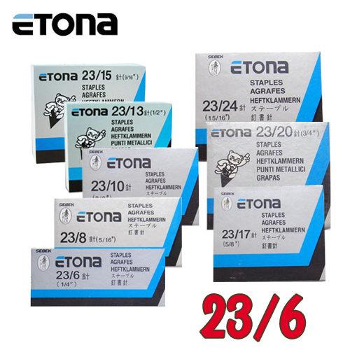 ETONA 23/6 訂書針1/4 1000支/盒 (釘書機/訂書機)
