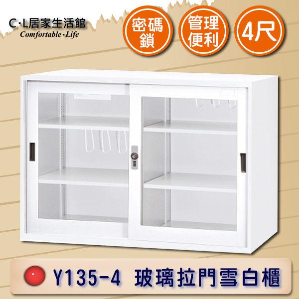 C L居家生活館Y135-4玻璃拉門雪白櫃4尺公文櫃資料櫃文件櫃置物櫃理想櫃保險櫃