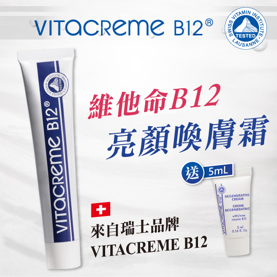 (免運)[愛麗姿合法授權](效期2021.09)VITACREME B12瑞士維他命B12亮顏喚膚霜50mL