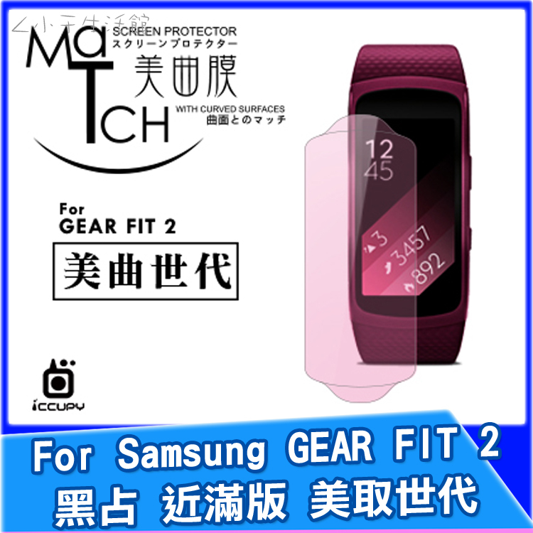 軟膜iccupy黑占SAMSUNG GEAR FIT 2美曲世代2入近滿版保護貼