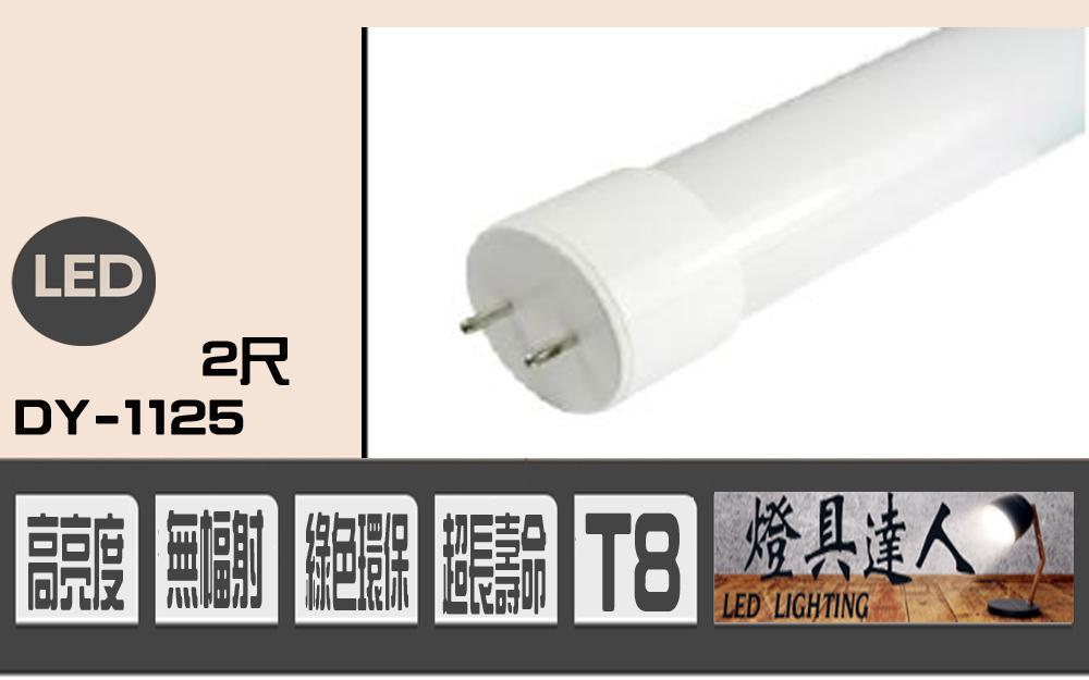 T8LED燈管DY-1125家庭/咖啡廳/居家裝飾/LED/重點照明/餐桌/燈具達人