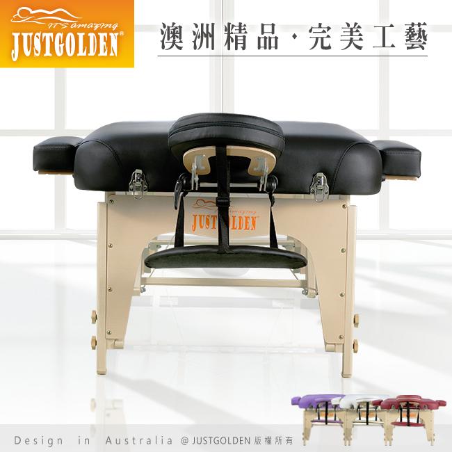 澳洲精品JUSTGOLDEN標準5公分行動櫸木摺折疊按摩床原始點推拿床美容床升等款標準型高密度海綿