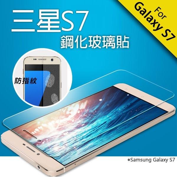 三星 Note 7 edge  j2 prime A5 A9 S6  E5 鋼化玻璃 高硬度 強化玻璃 保護貼 鋼膜 手機 防刮 玻璃貼 鋼化