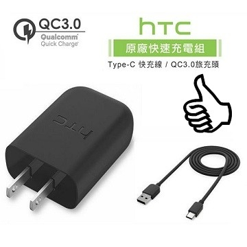 【YUI】HTC TC P5000-US / QC3.0 原廠高速旅充組 HTC USB Type-C 原廠快速旅充組(裸裝) HTC 10 原廠旅充