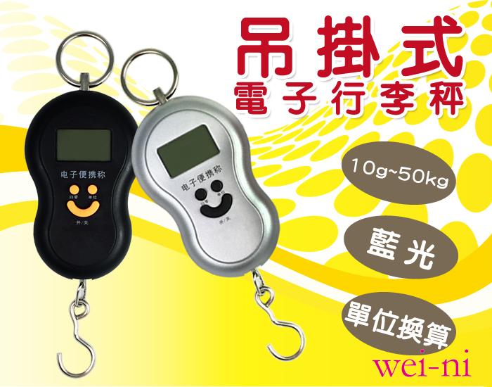 wei-ni電子背光手提行李秤最高秤50kg行李電子秤旅行箱秤釣魚秤手提秤快遞秤彈簧秤掛秤