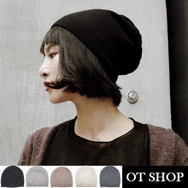 OT SHOP帽子‧素色簡約保暖‧毛線帽羊毛帽針織帽‧韓系明星同款中性時尚百搭‧現貨5色‧C1870