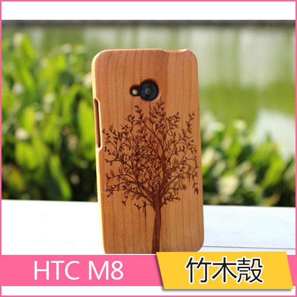 HTC M8 木殼 竹殼 手機殼 HTC ONE2 手機保護套 純天然木質 手機套 保護殼