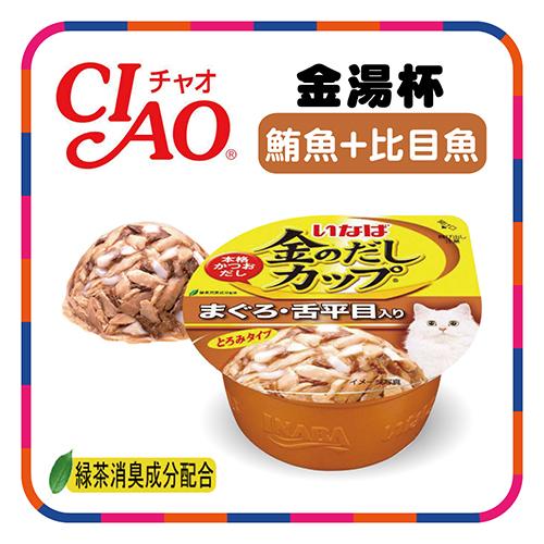 日本直送CIAO金湯杯-鮪魚比目魚70g IMC-137-48元可超取C002G37