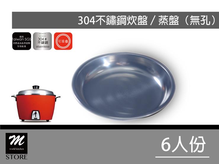 304不鏽鋼炊盤蒸盤-6人份無孔Mstore