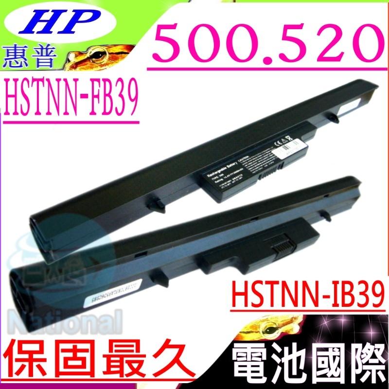 HP電池-惠普電池-500電池,520電池,HSTNN-IB39,HSTNN-FB39 HSTNN-IB44 系列HP筆電電池