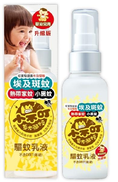 小不叮驅蚊乳液100ml-升級版嬰兒用*維康