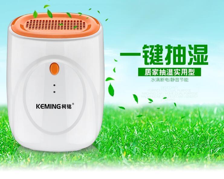 幸福居*柯銘家用迷你超靜音除濕機抽濕器地下室去潮濕機除濕器幹燥抽濕機(主圖款)