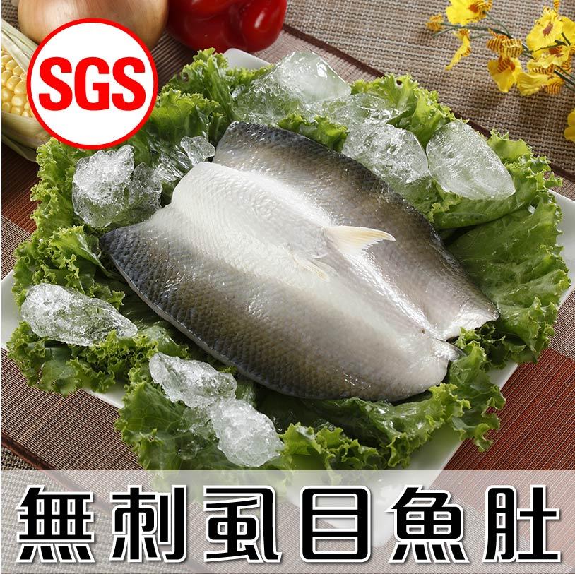 SGS檢驗 無刺虱目魚肚1片(200g/片)