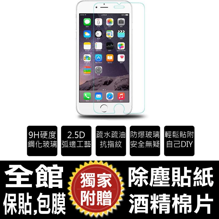 限量優惠非滿版iPhone 5 5s se 6 6s 7 4.7吋Plus 5.5吋9H鋼化玻璃保護貼螢幕貼保護膜