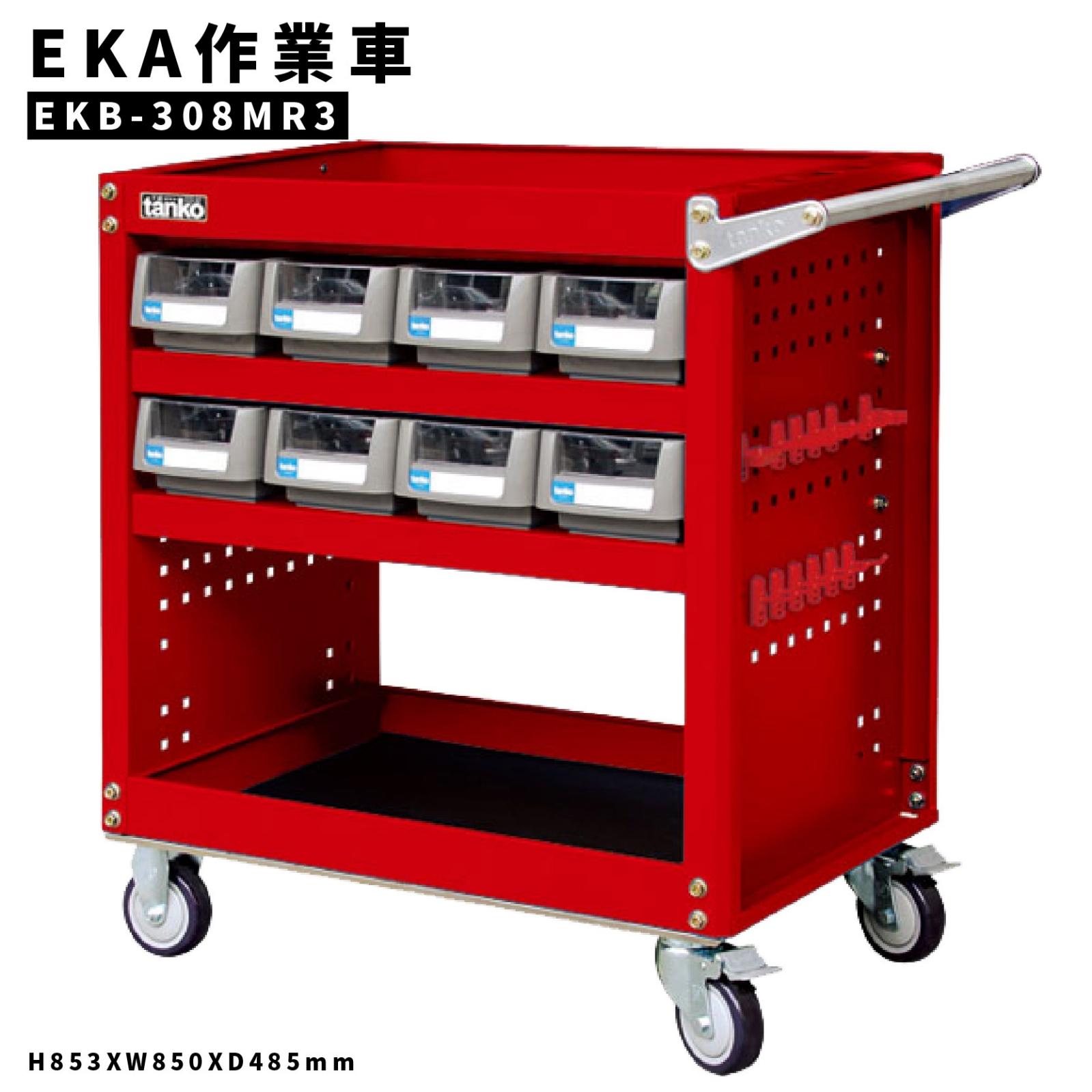 EKB-308MR3《EKB作業車》紅色 工具車 手推車 保養廠 工廠 車廠 汽車維修廠 含掛鉤一組(12pcs)