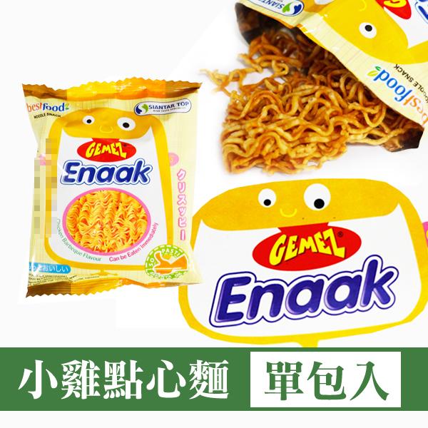 【現貨】韓國 Enaak 小雞點心麵 (單包) 16g (購潮8)
