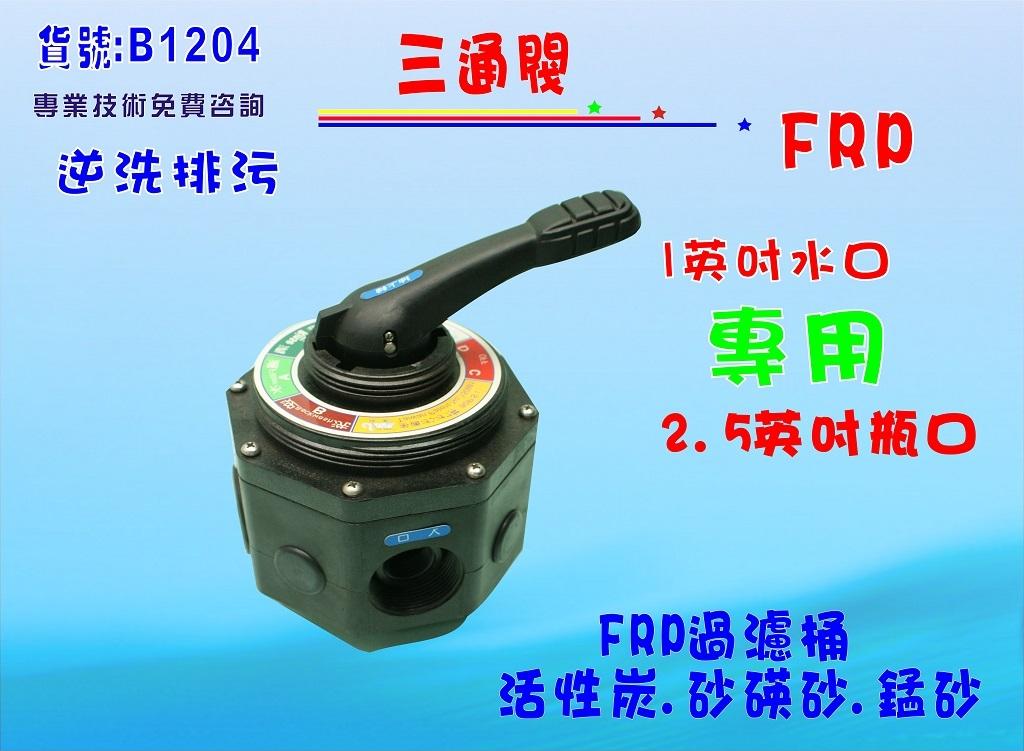 七星淨水FRP桶手動沖洗控制閥.水塔過濾器.淨水器.RO純水機前置.地下水處理貨號:B1204