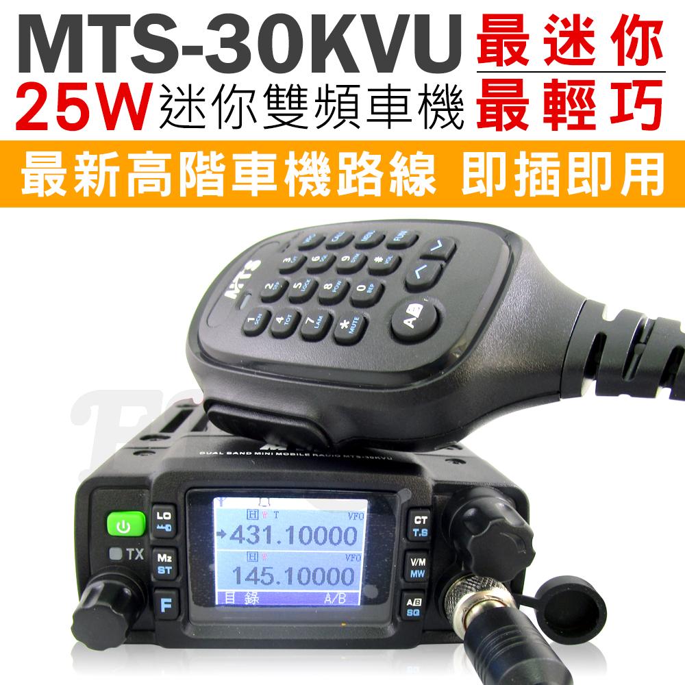 MTS-30KVU 25W雙頻迷你車機輕巧好操作日本品質點菸頭電源線無線電車機MTS30KVU