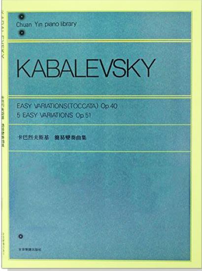【小麥老師樂器館】卡巴烈夫斯基 簡易變奏曲集 作品40.51【E69】