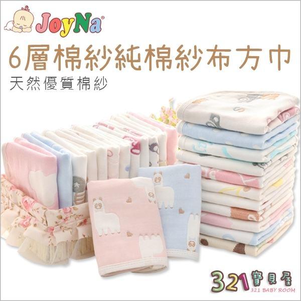 手帕口水巾小方巾JoyNa六層紗布巾-321寶貝屋