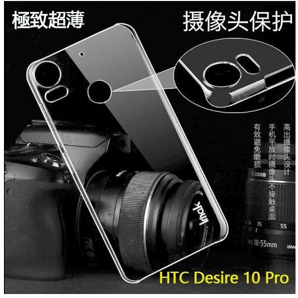 極致超薄HTC Desire 10 Pro手機殼超薄TPU防水印手机套D10Pro保護套超透明軟殼保護殼