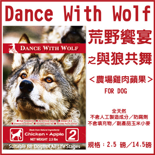 KING WANG贈零食乙包澳洲dance with wolf荒野饗宴之與狼共舞無榖農場雞肉蘋果-2.5磅