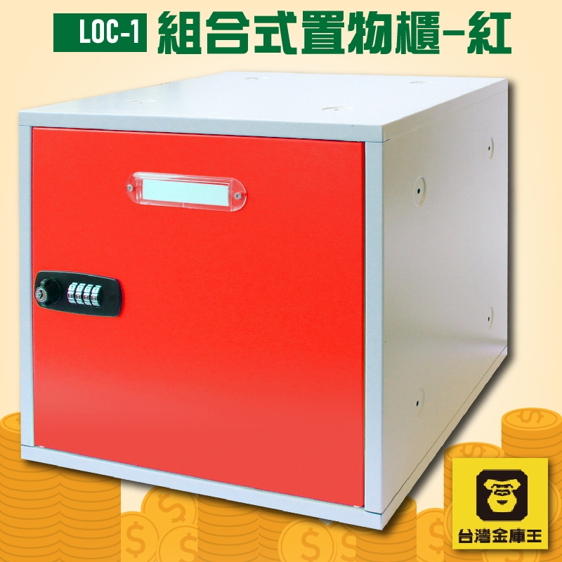【員工櫃】金庫王 LOC-1 組合式置物櫃-紅  收納櫃  鐵櫃  密碼鎖 保管箱 保密櫃 100%台灣製造
