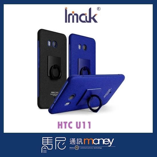 Imak創意支架牛仔殼宏達電HTC U11手機殼保護殼磨砂殼硬殼背蓋保護套馬尼行動通訊