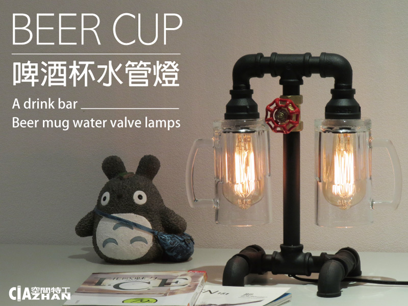 loft燈具工業風空間特工啤酒杯水管燈水管燈愛迪生燈泡鎢絲燈泡黑色DB0101