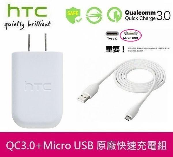 【免運費】HTC 原廠高速充電組【高通 QC3.0】TC P5000 Micro Usb One A9 M8 M9  X9 Butterfly3 E9  M9 EYE M7