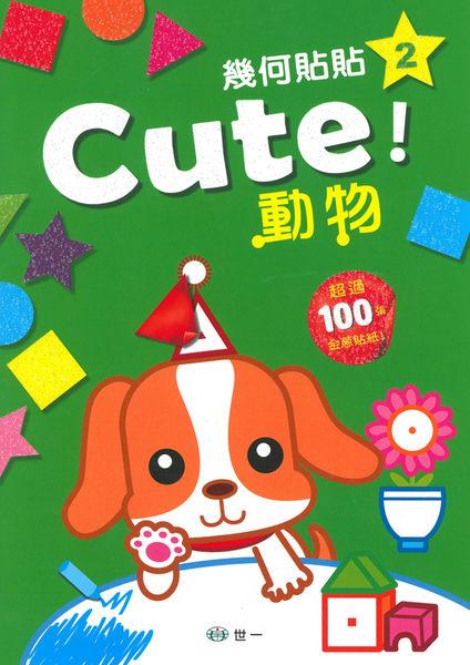 書立得-幾何貼貼2:Cute!動物(B6972)