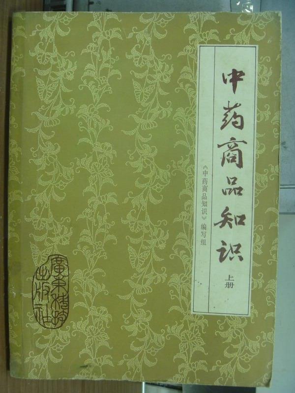 【書寶二手書T4/醫療_PDJ】中藥商品知識_上冊_簡體_1988年