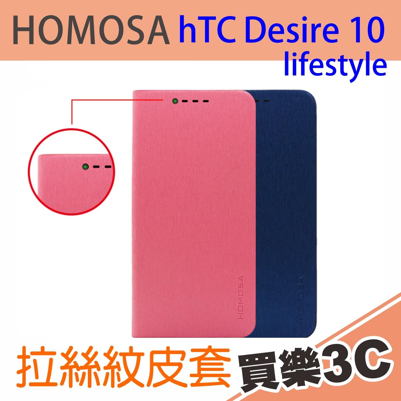 HOMOSA HTC Desire 10 lifestyle手機專用拉絲紋側掀皮套系列送保護貼分期0利率