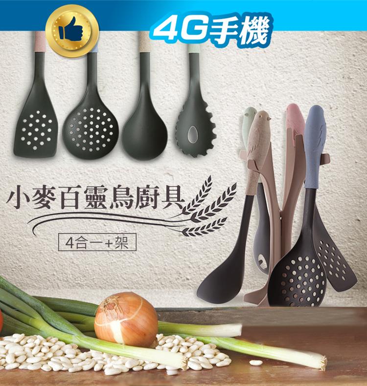 小麥百靈鳥廚具套裝 漏勺 湯匙 鍋鏟 撈麵勺 環保 4件組 廚房用品 廚具架 4合一禮盒【4G手機】