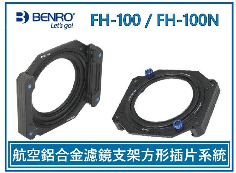 《映像數位》BENRO百諾 航空鋁合金濾鏡支架方形插片系統【FH100/FH100N/FH100H/FH1】 *1
