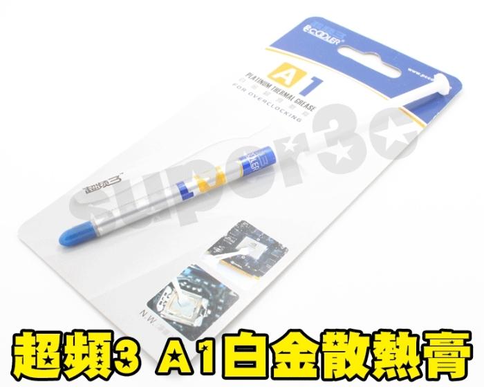 新竹超人3C超高熱導奈米超頻3 A1白金散熱膏1g針筒式1克CPU VGA 0000983 3N2