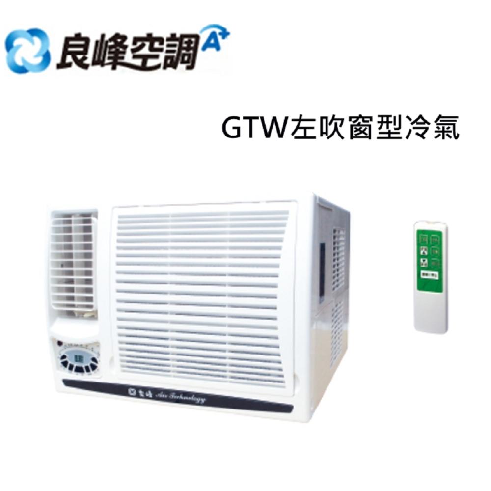 缺好禮送良峰5-7坪窗型左吹冷氣GTW-352LC